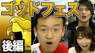 【パズドラ】2600万DL記念ゴッドフェス後編!コスケに引かせてみた!