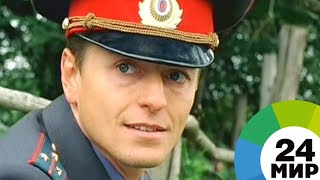 Русский народный детектив: сериал «Участок» на телеканале «МИР» - МИР 24