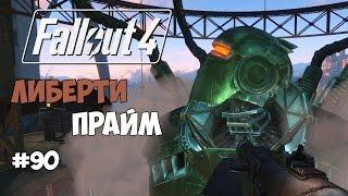 Fallout 4 90 - Эпичное падение Придвена. Либерти Прайм.