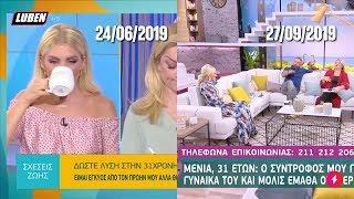 Το ίδιο τηλεφώνημα στην εκπομπή της Καινούργιου απλά με άλλη ηθοποιό 3 μήνες μετά | Luben TV