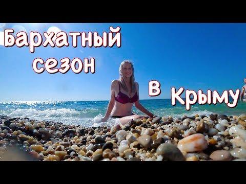 Пляж Немецкая балка | Где люди на набережной  Качи? | Бархатный сезон | Крым 2019