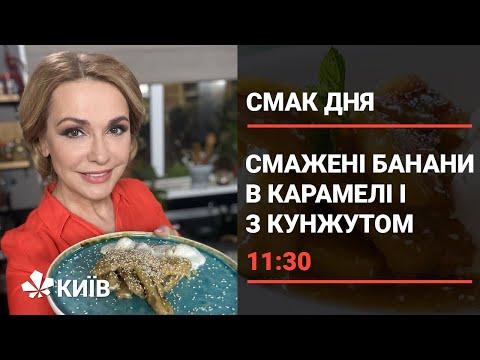 Телеканал Київ: Смажені банани з вершковою карамеллю і кунжутом