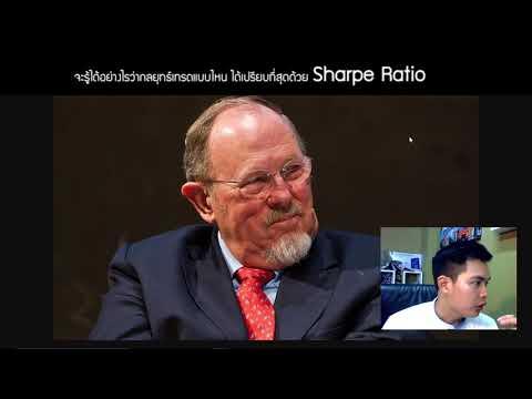 เครื่องมือวิเคราะห์ความเสี่ยงในการเทรดที่ดี Sharpe Ratio