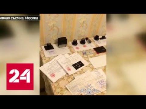 В Москве задержаны аферисты, выдававшие себя за сотрудников миграционной службы - Россия 24