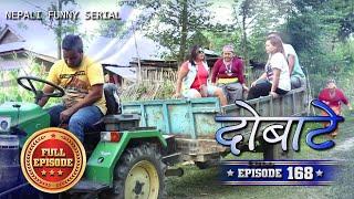 Dobate Episode 168 - दोबाटे भाग १६८ - Nepali Comedy Serial - 18 -05 - 2018
