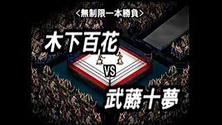 【48GP〜よんぱちプロレス〜】 第7回興行「限界突破するしかねェ2017」...