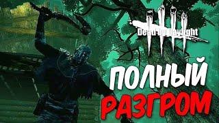 Прохождение Dead by Daylight  — ПОЛНЫЙ РАЗГРОМ КОМАНДЫ!