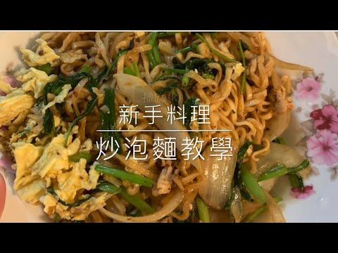 新手料理-炒泡麵教學 超簡單!十分鐘快速上桌 - YouTube