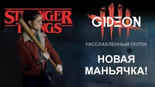 Стрим: Dead by Daylight - Новая маньячка!