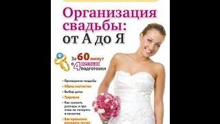 видео Организация свадьбы