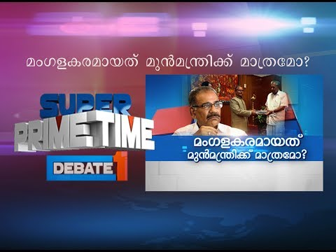 Report Favourable Only For Former Minister?| Super Prime Time| Part 1| Mathrubhumi News