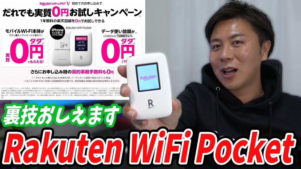 ポケット 楽天 wifi