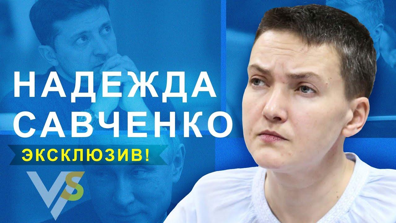 Картинки по запросу савченко рубан интервью под стражей
