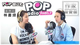 2019-05-20《POP最正點》林書煒 專訪 作家 曾寶儀