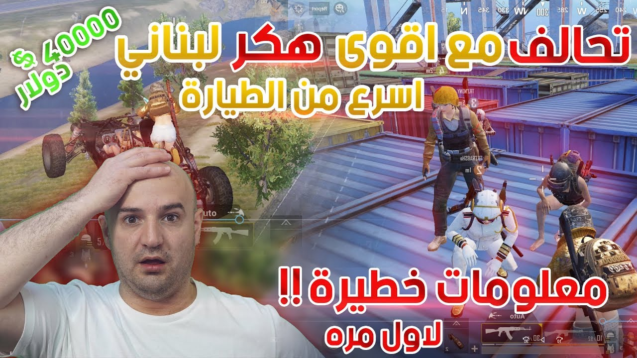 Photo of تحالف مع اقوى هكر لبناني 40000$ اسرع من الطيارة!!! 😱😱😱 – ببجي هكر