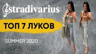Stradivarius Новая летняя коллекция 2020 Шоппинг влог после карантина 7 топ луков
