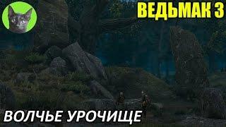 Ведьмак 3 - Альтернатива - Волчье урочище (квест Кровавого Барона)