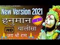 Gambar cover Hanuman Chalisa New Version 2021   Saturday Special Bhajan   New Version of Hanuman Chalisa#viral