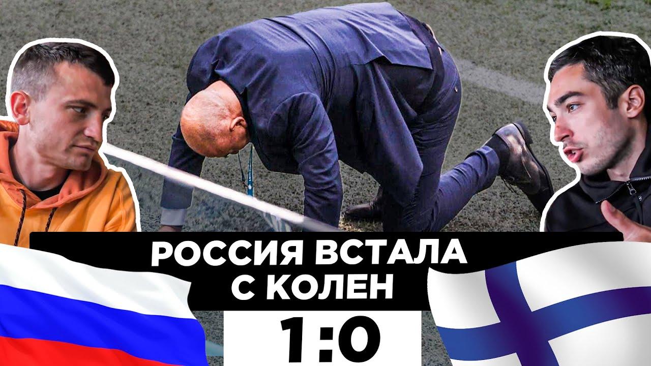 Россия - Финляндия - 1:0. ВСТАЁМ С КОЛЕН / Обзор победы