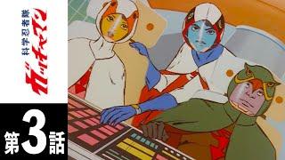 『科学忍者隊ガッチャマン』 第3話「嵐を呼ぶミイラ巨人」 タツノコプロ 1972年作品.