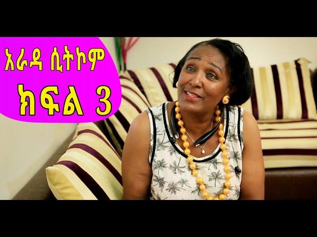 """""""አራዳ"""" ድራማ ክፍል 3 / Arada Ethiopian Sitcom Drama Part 3"""
