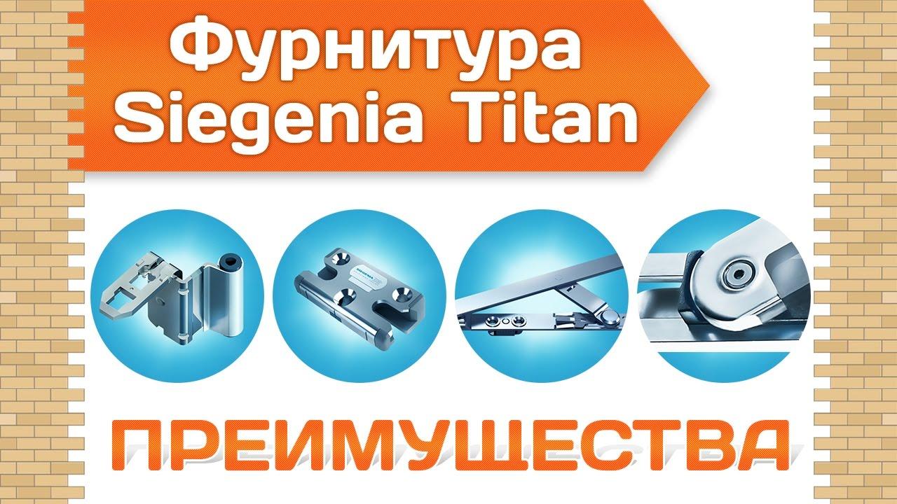 siegenia titan af youtube. Black Bedroom Furniture Sets. Home Design Ideas