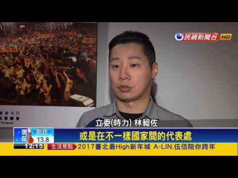 日本交流協會  改名為「日本台灣交流協會」-民視新聞