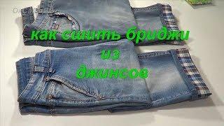 Бриджи из джинсов. How to remodel jeans in breeches