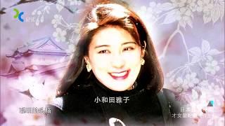 【纪录片】日本皇室秘闻 才女皇妃雅子(上)