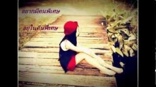 คืนข้ามปี- ดา เอ็นโดรฟิน (Endorphine) by nim