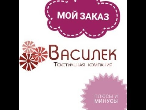 "Заказ текстиля от компании ""Василёк"" г. Иваново"