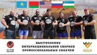 Выступление интернациональной сборной силачей на конкурсе
