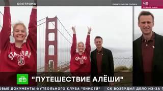 Путешествие Алёши в Латвию | ЧП НТВ
