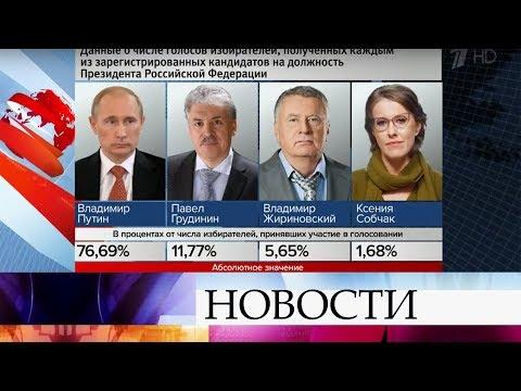 ЦИК: Выборы президента