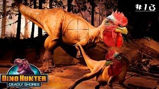 Охотник на динозавров Регион-6 Дробовик.Выживание.Андроид игра про динозавров.Dino hunter.