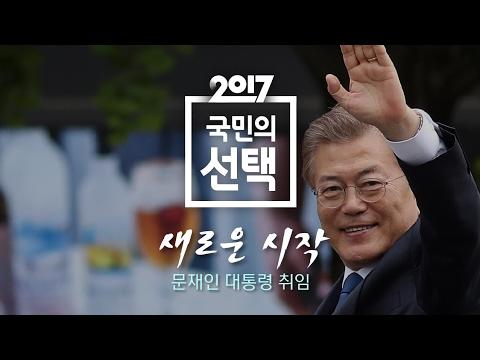 문재인 대한민국 제 19대 대통령 취임 특집 SBS 뉴스