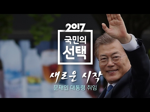 문재인 대한민국 제 19대 대통령 취임|특집 SBS 뉴스