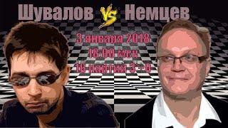 Евгений Шувалов vs Игорь Немцев Матч шахматных видеоблогеров - lichess.org