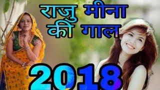 New Meena Geet 2018 || राजू मीना का लेटेस्ट धमाका // बेस्ट राजू मीना मीना गीत 2018