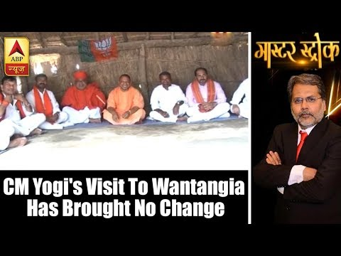 Master Stroke: Even after 50 days of CM Yogi`s visit to Wantangia in UP has brought no cha