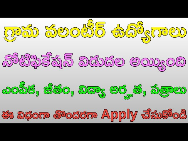 Ap Goverment Volunteer Positions Application Deadlines And Eligibility Info