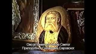 ЯВЛЕНИЕ ЧУДЕСА В ПРАВОСЛАВИЮ - документальный фильм (2002) Давид Гиоргобиани