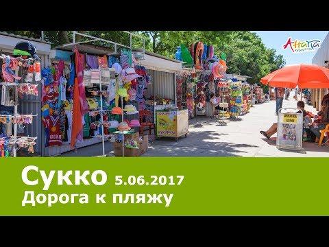 Сукко: дорога к пляжу 5.06.2017, Анапа Курорт Инфо