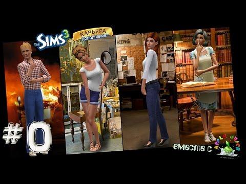 The Sims 3 Карьера #0 Пилотный выпуск (Нововведения дополнения)