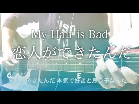 【フル歌詞】恋人ができたんだ / My Hair is Bad【弾き語りコード ...