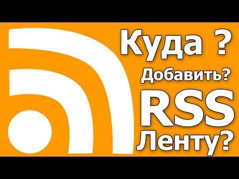 Куда добавить RSS ленту ? Списки каталогов RSS лент