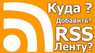 видео Настройка RSS ленты в Joomla 1.5
