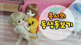 구체관절인형 스토리/동생돌보기/홍시/유하/구관드라마/구관만화/리나슈슈/BJD