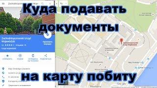 Карта побиту, куди подавати документи. Карта побыта, куда подавать документы.(В цьому відео я розповім вам, куди звертатися за інформацією стосовно карти побиту, де взяти бланк для запо..., 2016-06-06T05:16:21.000Z)