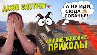 ДЖОВ СМОТРИТ ЛУЧШИЕ ТАНКОВЫЕ ПРИКОЛЫ